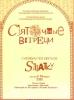 Святки 2003 - Буклет